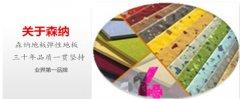 森納橡胶地板为养老服务企业创建品牌建设-关爱