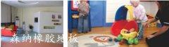 森纳橡胶地板已经住进连锁幼儿园