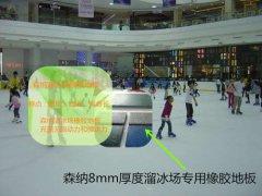 溜冰场橡胶地板首选森纳质量就是这么任性
