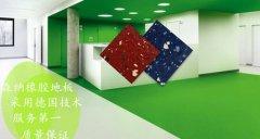 森纳橡胶地板品牌这么好这是为什么呢?