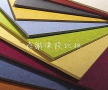 胶地板告诉您怎样看待和选择橡胶地板的厚度