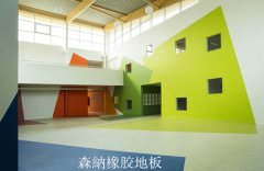 橡胶地板颜色搭配 橡胶地板颜色怎么选择