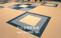 彩色弹性橡胶地板成为办公室装修的心宠儿