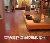 博物馆橡胶地板营造舒适参观感受