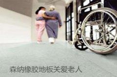 天冷了请为老人们换上防滑橡胶地板